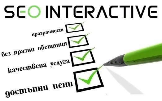 предимства на SEO Interactive