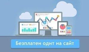 Безплатен анализ на сайт